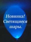 Шар светящийся с гелием- от 70р., с воздухом- от 40р.